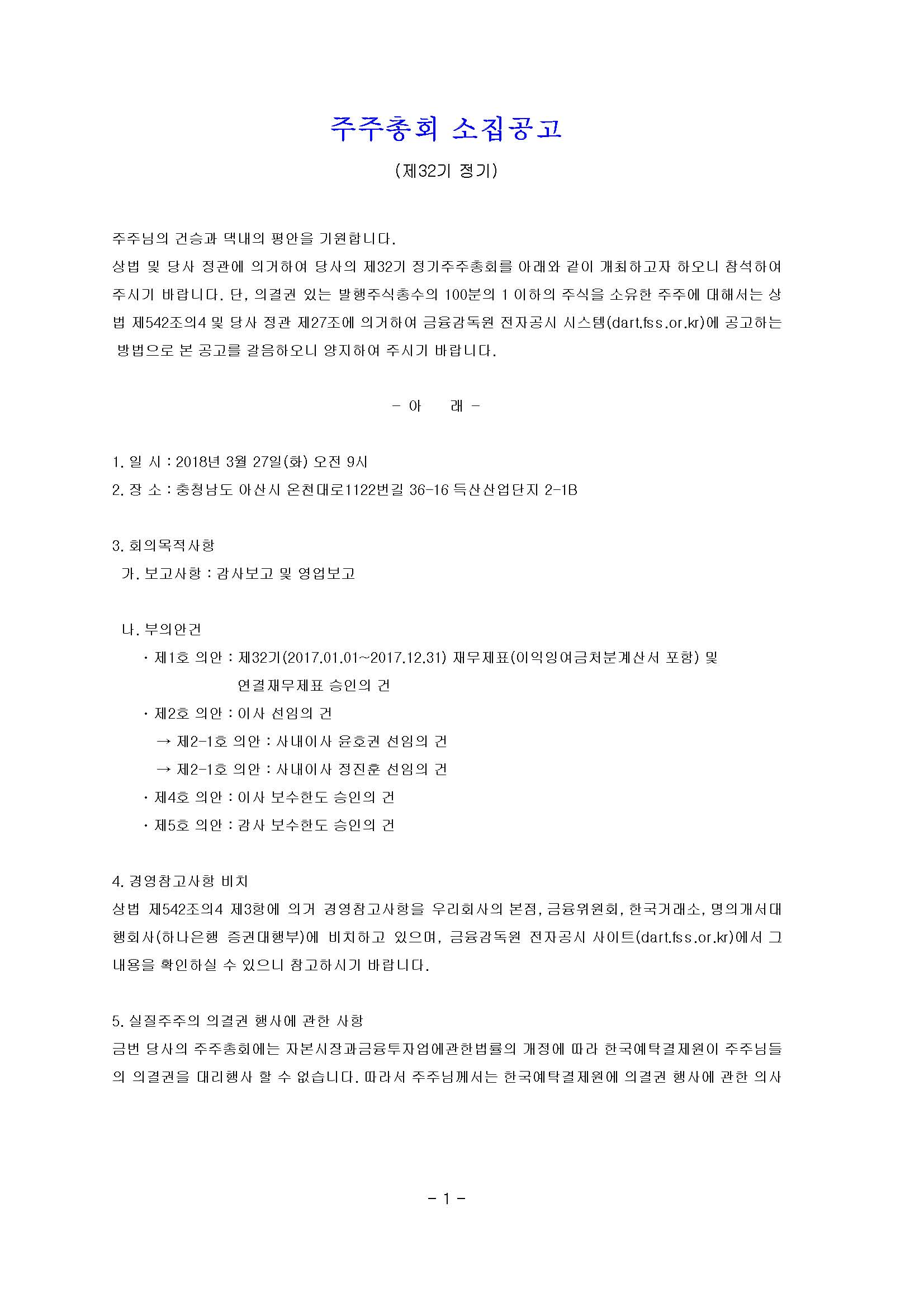 20180309 주주총회소집공고-바이오스마트_페이지_02.jpg
