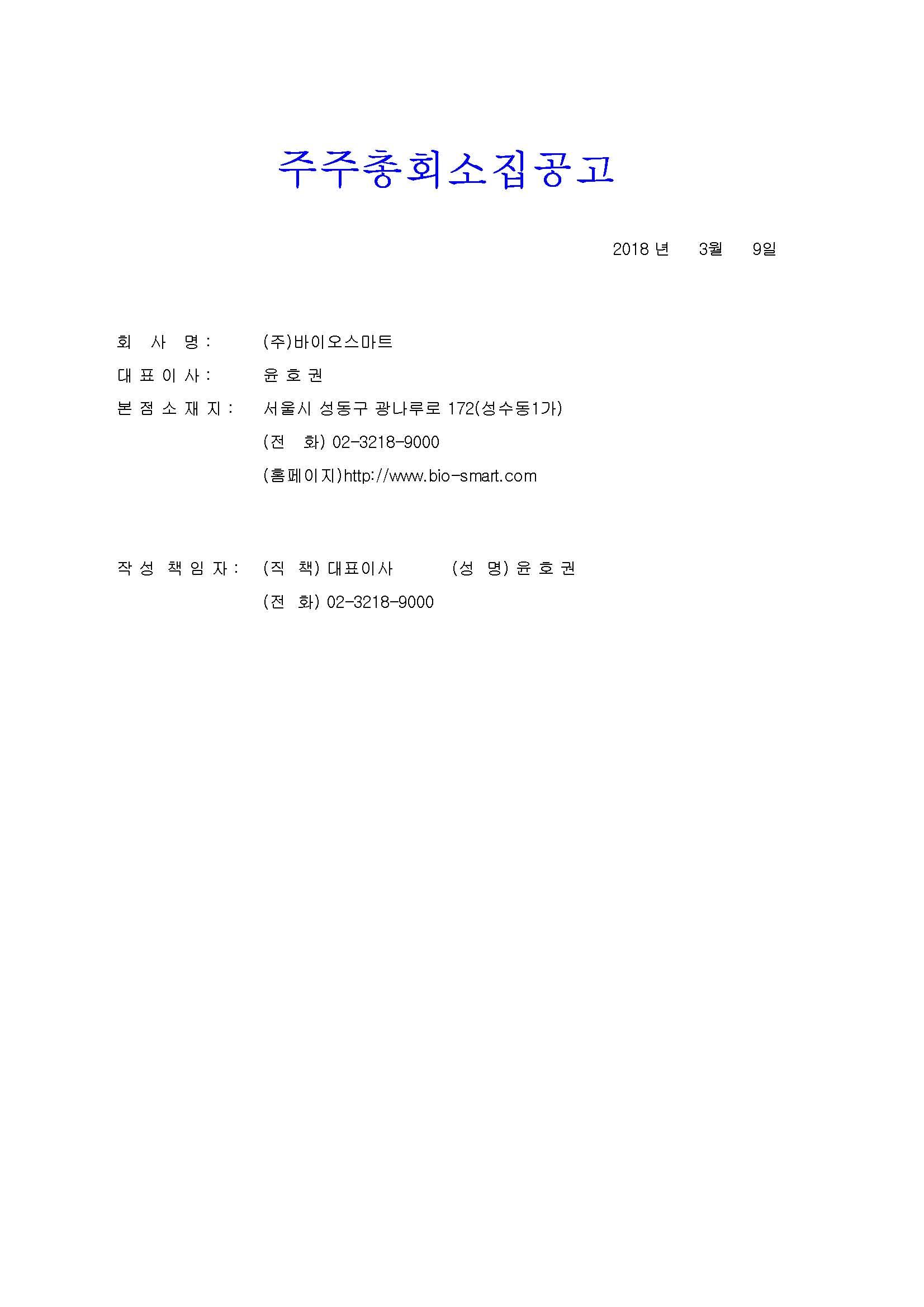 20180309 주주총회소집공고-바이오스마트_페이지_01.jpg