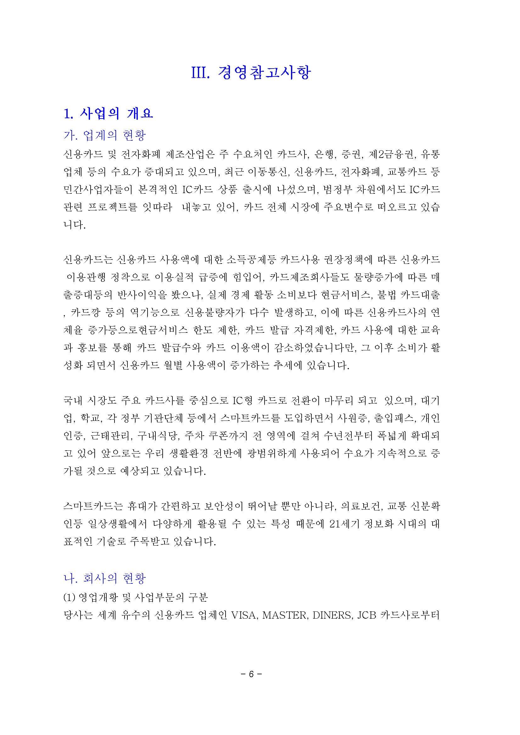 20180309 주주총회소집공고-바이오스마트_페이지_07.jpg