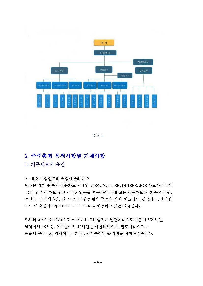 20180309 주주총회소집공고-바이오스마트_페이지_09.jpg