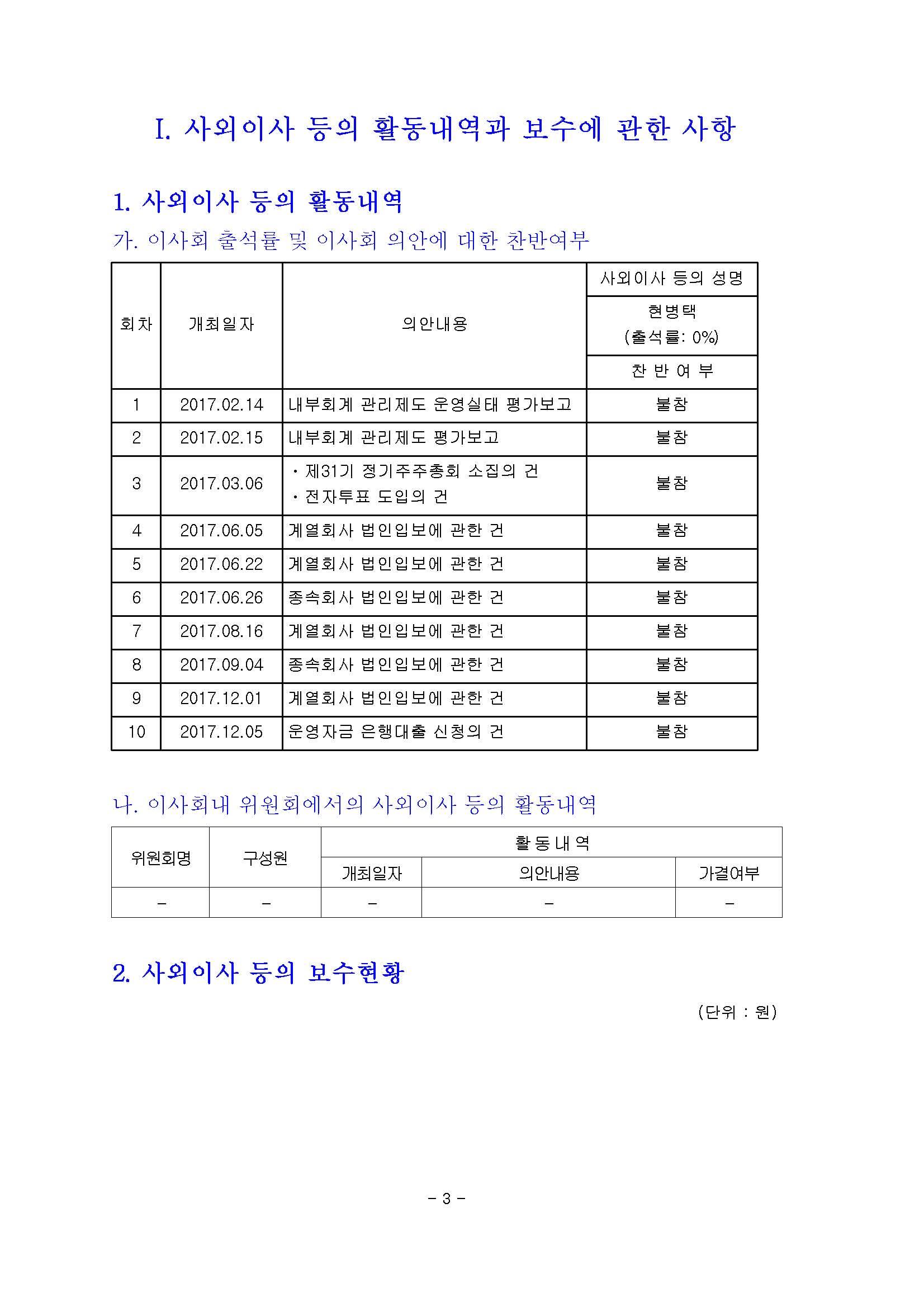 20180309 주주총회소집공고-바이오스마트_페이지_04.jpg