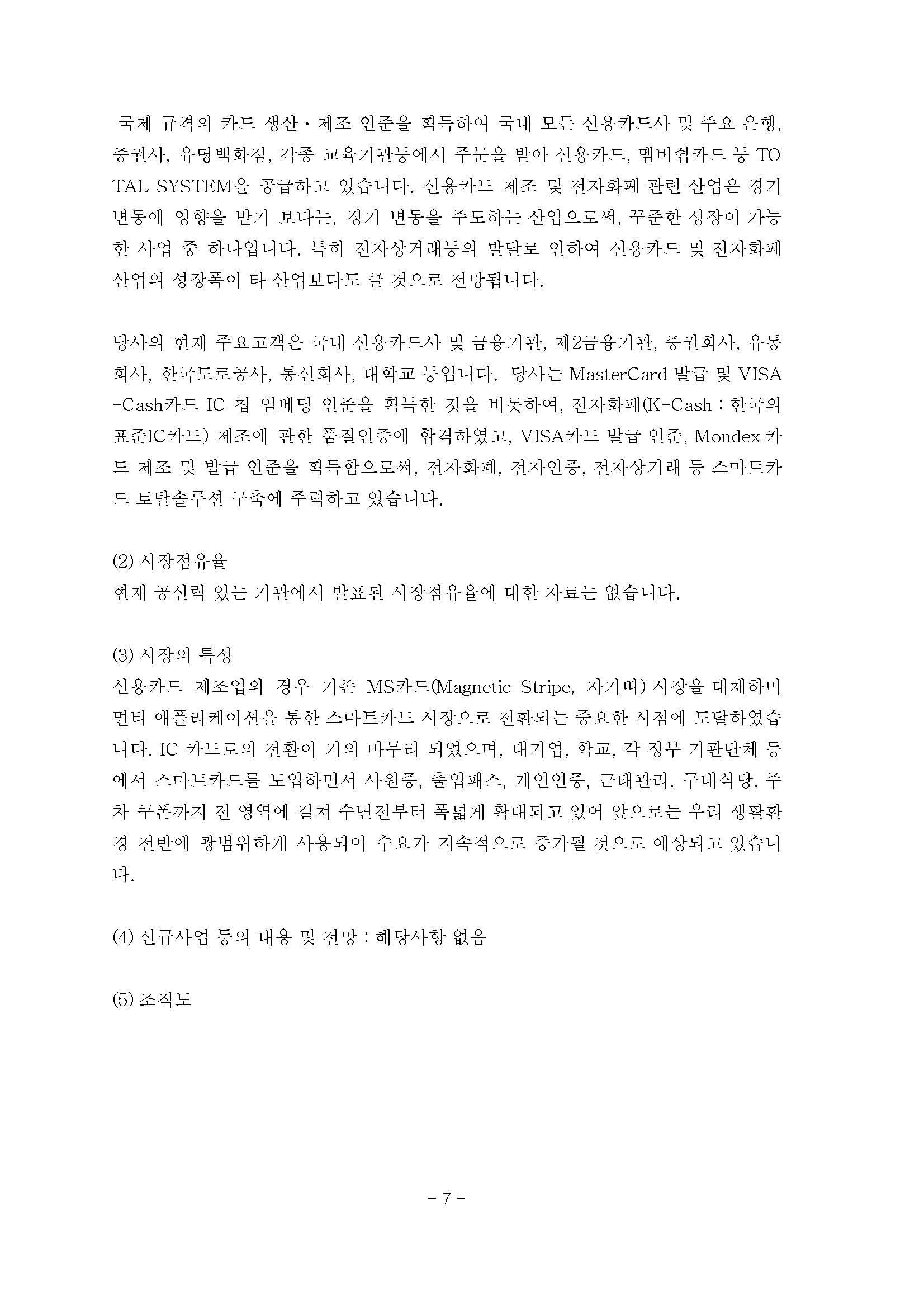 20180309 주주총회소집공고-바이오스마트_페이지_08.jpg