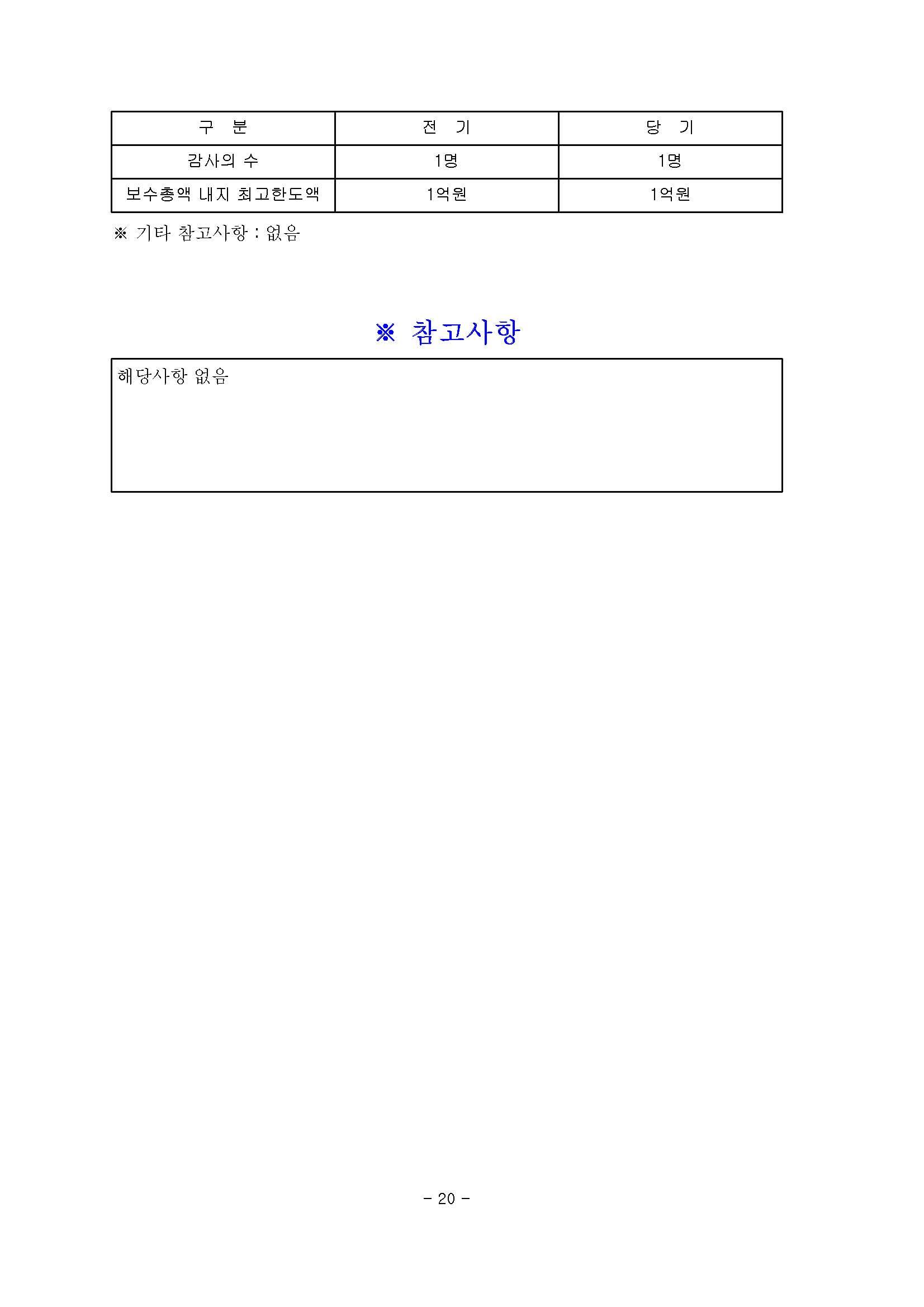 20180309 주주총회소집공고-바이오스마트_페이지_21.jpg