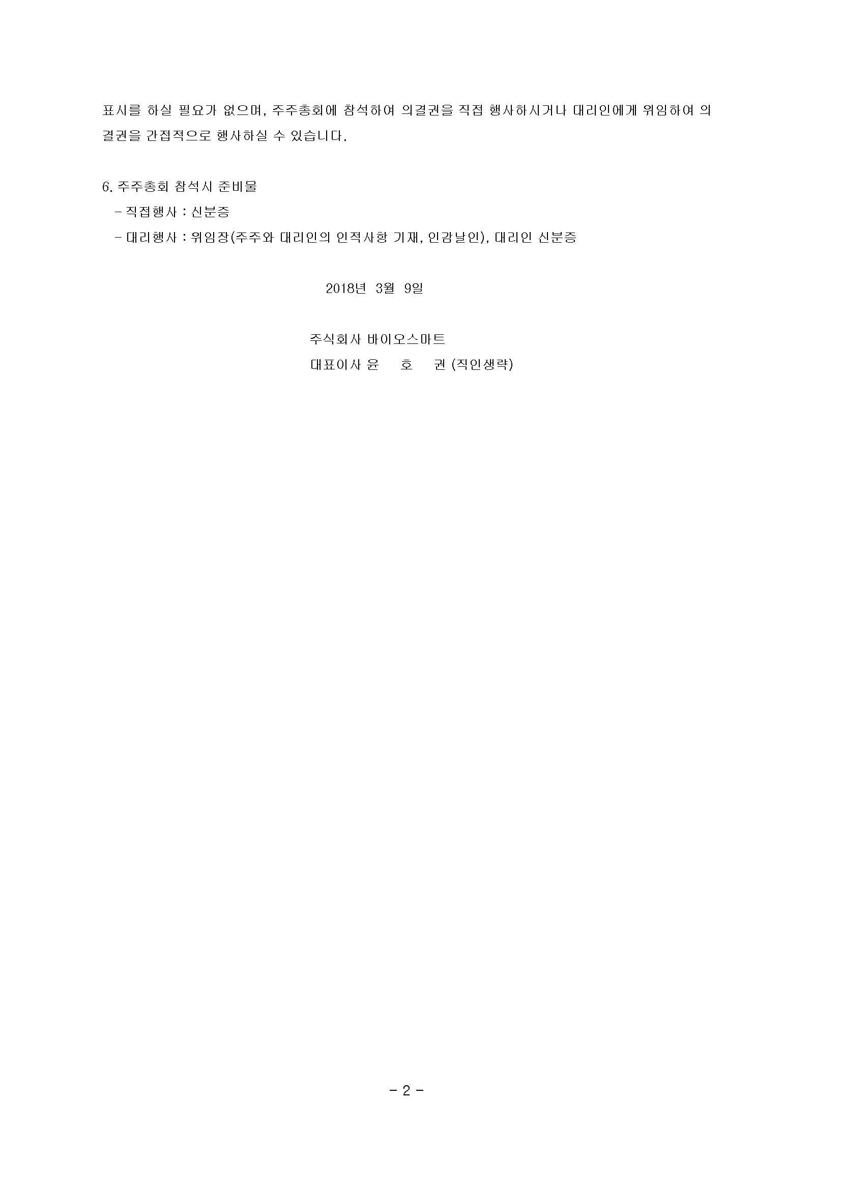 20180309 주주총회소집공고-바이오스마트_페이지_03.jpg